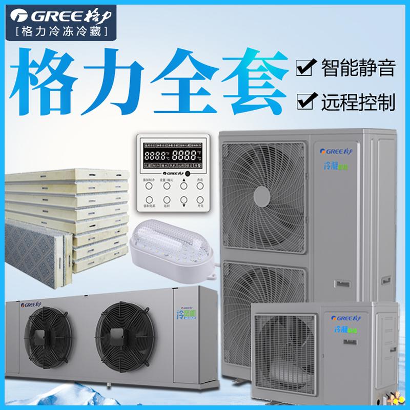 Gree 3p5p stockage à froid un ensemble complet d'unité de réfrigération de l'équipement intégré machine grand moyen et petit congélateur frigorifique de conservation des fruits et légumes