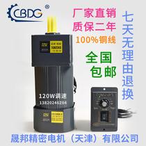 Jin Sheng bang moteur 120W220V AC Vitesse du moteur à engrenages 5ik120rgn-CF moteur
