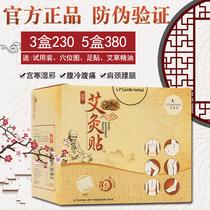 Аутентичные Гонконг LP Ayoby прижигание Stick лихорадка теплой прижигание палку плечо шейки матки ног преткновения теплый дворец палку Ai трава наклейки