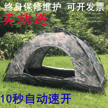 Automatic tent outdoor 1 person free construction speed open double individual camping camouflage rainproof single 3-4 people fully automatic