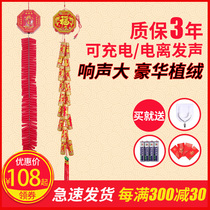 Simulation electronic Firecrackers Spring festival without inserting battery 鞕 gun whip explode firecrackers wedding firecrackers move New Year firecracker audible