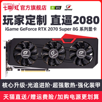 New Colorful iGame RTX2070 Super 8g desktop PC gaming host box OC independent video card