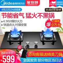 Midea Q216B Gas Stove Gas Stove Dual-stove Household Embedded Energy-saving Rapid Fire Stove Natural Gas Liquefied Gas Stove