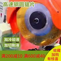 Stainless steel high-speed mesh circular saw blade cutting steel pipe metal iron circular saw machine hairless cutting tube machine blade cutting chip