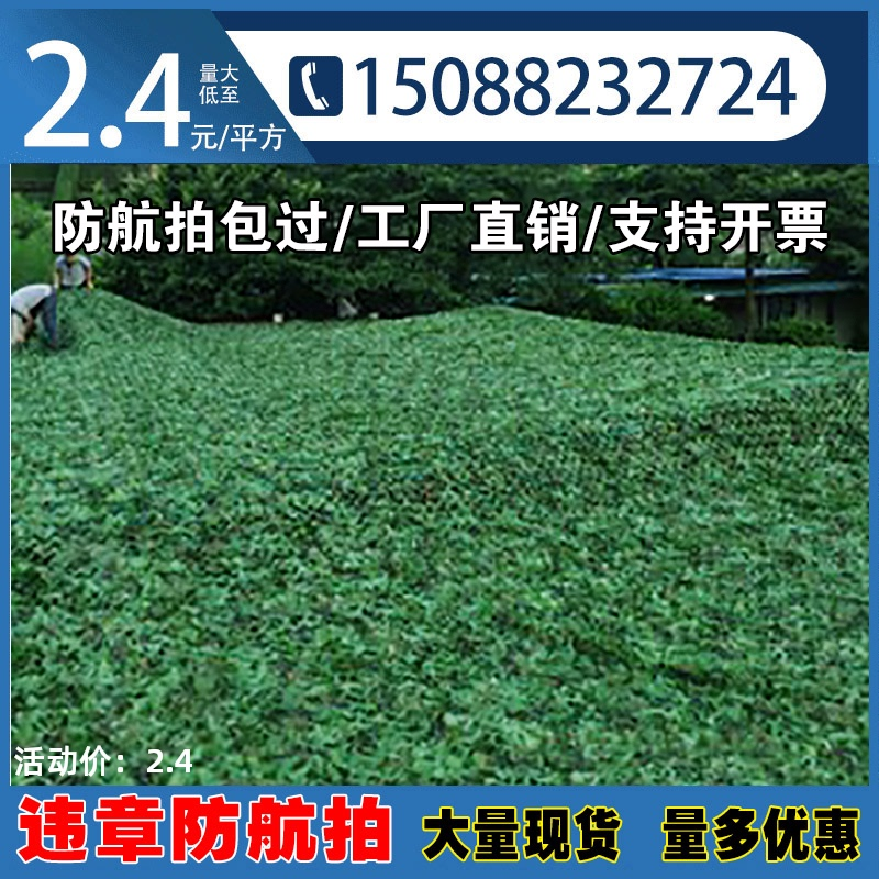Camouflage camouflage net to block the sun covert anti-counterfeiting satellite anti-aircraft shot net cloth outdoor mountain green indoor CS