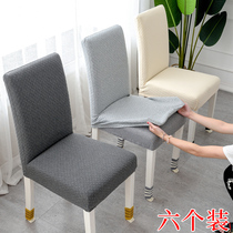 Home simple cushion set elastic universal dining chair cover hotel seat package table chair cover cover stool cover