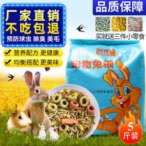 Rabbit grain 20 young rabbit grain 5 kg Dutch pig grain guinea pig pet grain 10 into rabbit feed big bag Timothy grass