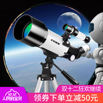 Stargazing Astronomical Telescope Professional high-definition HD 10000 times times Deep space children students adult viewing day