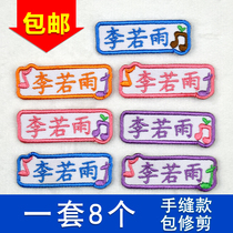 Kindergarten Baby personality Name stickers washable wear-resistant character music embroidery name stickers