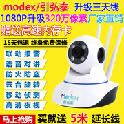 Wireless camera 1080P HD intelligent network IP camera home WiFi remote monitor integrated machine