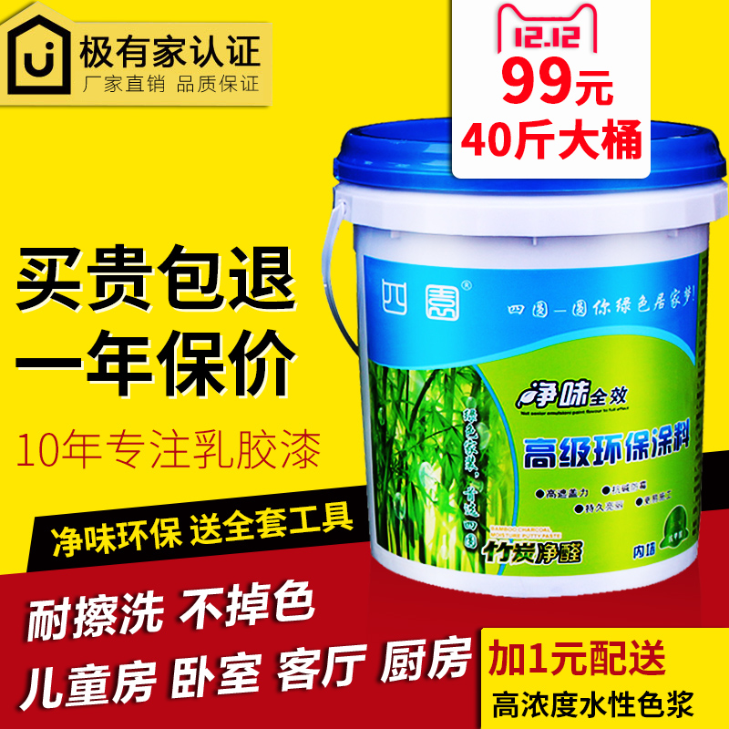 Home interior wall latex paint paint wall paint room self-painting tasteless rough room wall paint large barrel packaging 20KG