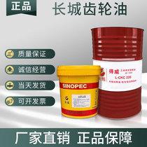 Great Wall gear oil L-CKC Medium load CKD Heavy load gear No 100#150#220#320