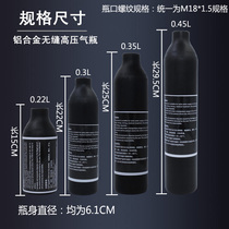High pressure cylinder carbon fiber from the bundle manufacturers straight hair 0.22l0.3l0.35l0.45l gas bottle 30MPa bottle