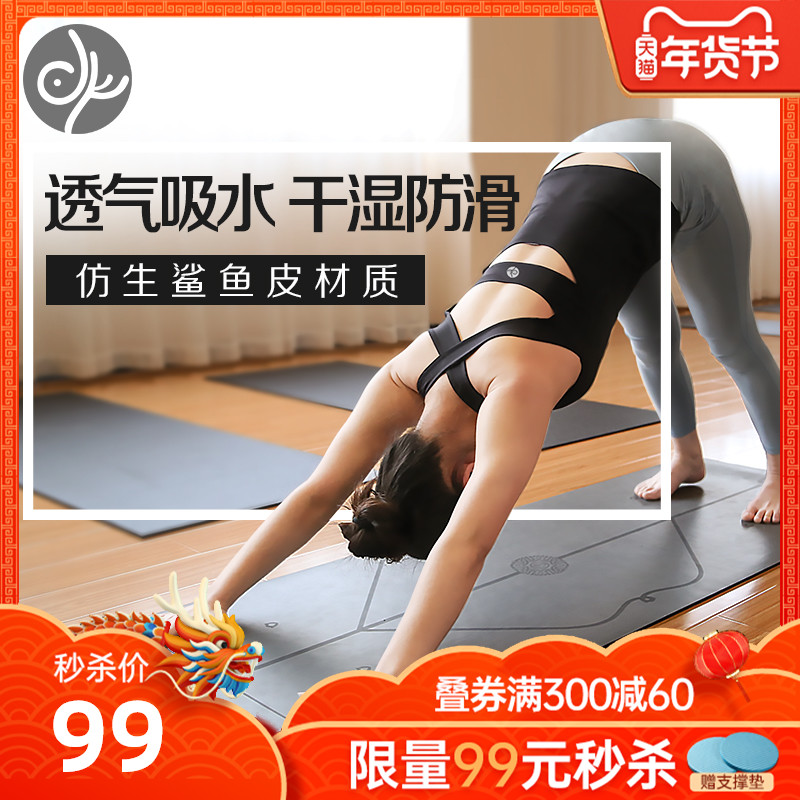 Green bird yoga mat natural rubber non-slip professional beginner female fitness yoga home thick earthy mat