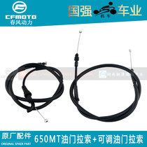CFMOTO motorcycle accessories 650MT adjustable throttle cable CF650-3 oil line cable