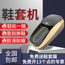 Kunyu intelligent shoe cover machine Household electric automatic new high-grade shoe film machine disposable foot pedal X-46C