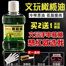 Wen Play Olive oil maintenance oil King Kong Bodhi walnut oil Olive hand string walnut anti-crack color special 185ml