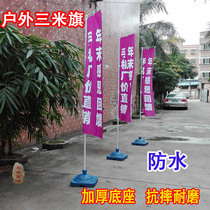 Three meters flagpole outdoor water injection advertising flag beach flag flag banner Windward Flag telescopic advertising flag Road flag production