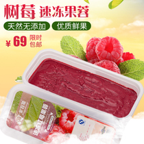 Kimberly Raspberry Frozen Fruit 1kg Raspberry Fruit Pure Cranberry Frozen Blueberry Strawberry Jam