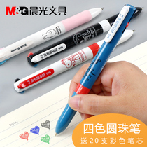 Morning light multi-color ballpoint pen four-color pen replacement refills Miffy pressed Type 0 5mm color neutral oil pen five-color pen press 4 Color Multi-Function one water pen red blue black three-color pen students