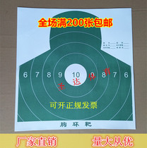 Distribution of chest thoracic paper chest target paper half target paper target paper sniper rifle target paper shooting darts target