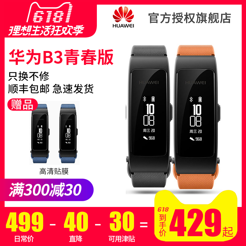Huawei B3 Youth Edition Smart Sports Bracelet Watch Bluetooth Headset Phone pedometer Waterproof Android Apple Huawei B3 Youth Edition Smart Sports Bracelet Watch Bluetooth Headset Phone pedometer Waterproof Android Apple