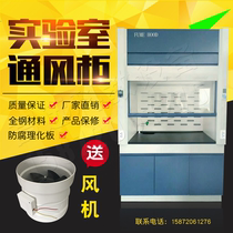 Laboratory Ventilation cabinet Exhaust cabinet Laboratory anticorrosion detoxification safety ventilation kitchen ventilation cabinets Factory Direct Sales