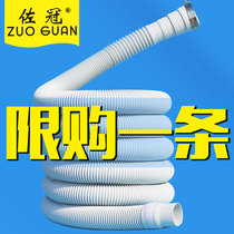 General washing machine Drainage extension pipe basin lower pipe bath outlet pipe lengthening automatic outlet hose