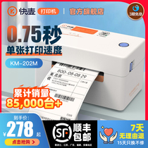 KM202M express single printing machine Bluetooth portable electronic surface single express single thermal adhesive bar code label printer General small Taobao commercial printing