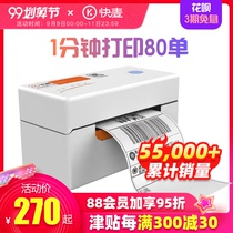 Fast wheat KM202M thermal paper a single printing machine commercial Bluetooth single-machine express single standard 籤 bar code electronic single printing machine universal small portable sticker Taobao shipment