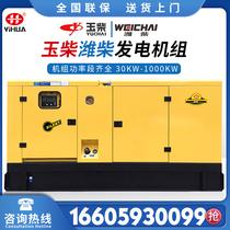Yuchai Weichai diesel generator set 30 50 100 200 300 500 800 1000KW kw silent