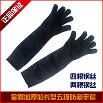 Jinzhen 5 lengthening anti-cutting gloves wire gloves anti-cutting labor gloves all refers to anti-cutting gloves
