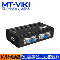 Maxtor dimension moment KVM switch 2 USB HD VGA computer keyboard mouse host sharer 2 into 1 out