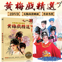 Huang Mei opera dvd disc Chinese opera great all-Vietnamese drama famous segment HD film CD-ROM car-mounted CD.