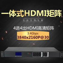 4K HD 4 in 4 out HDMI Matrix switcher digital 4K engineering DVD Blu-ray HDMI Matrix server