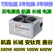 The new the Great Wall 300W 350W 400W 270W disassemble rated 500W 600W desktop wide power supply