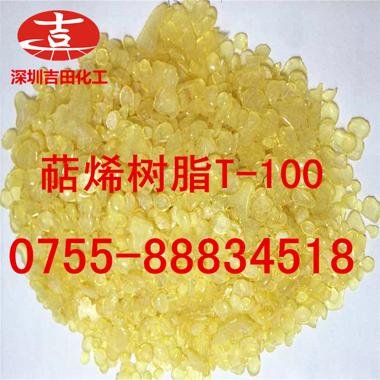 Jinlin terpene resin T100 sticky effect good toughness good adhesive resin from 1 kg