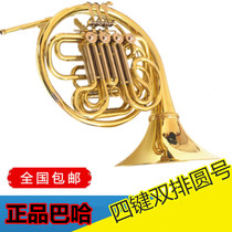 American original Baha Instrument four-button double row horn YHR-668 drop BF Tune band playing