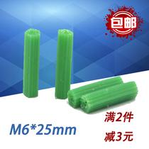 Green plastic expansion pipe 6MM6 to raise plug swelling plug m6m wall Plug-plug swelling tube rubber Gel granules