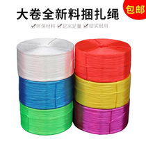 Plastic rope strapping rope packaging rope strapping sealing sewing rope nylon rope strapping rope strapping grass rope strapping good material