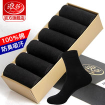 Langsha socks men cotton in the tube deodorant sweat cotton spring and autumn length socks black thickening autumn and winter mens socks