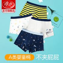 Longsa childrens cotton underwear antibacterial boys flat-angle pants 10 boys children 12 four-corner short 15-year-old ZL