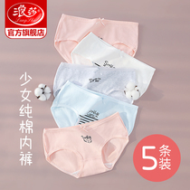 Longsa underwear lady cotton cotton mid-waist girl cute autumn and winter thin breathable girl triangle shorts LS