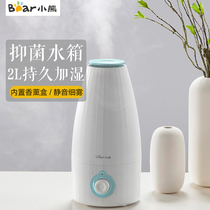 Cubs humidifier Home Mute bedroom baby pregnant woman small mini humidifier Aromatherapy Machine Air Humidifier
