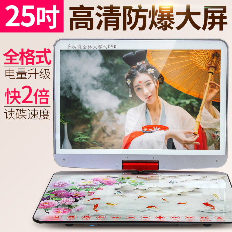 Kim Jung-X8800 new 25-inch mobile DVD player with TV portable evd9 player