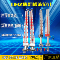 The UHZ maglev level meter water level meter has a remote 4-20ma magnetic switch float level stainless steel switch