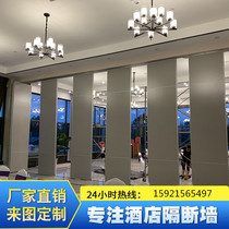 Hotel private room Mobile partition wall Office activity Sound insulation partition panel Hotel screen Aluminum alloy hard bag Soft bag