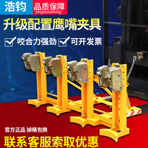 Oil drum clamp stack high machine special heavy-duty two-slot alloy steel hawk mouth handling artifact gripper grasping and unloading barrel