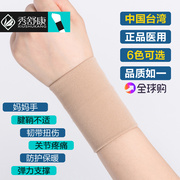 Medical grade wrist protector, wrist cuff, tendon sheath, mother's hand, summer sports sprain, fracture, pure cotton, breathable, ultra-thin men and women