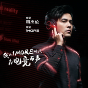 1MORE/ magic H1005 headset gaming Gaming Headset with headset Jay Chou with 7.1 channel